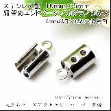 304ステンレス ひも留めパーツ/カツラ/カシメ 全長10mm 外径5.5mm 内径4.8mm/2個入から(84787953)