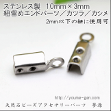 304ステンレス 四角いひも留めエンドパーツ・カツラ・カシメ/全長10mm×外径3.2mm×内径2.8mm2個入から(84814337)