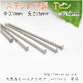 ステンレス製 Tピンパーツ 線径0.7mm 長さ25mm ヘッド1.8mm/10本入から(84899195)