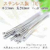ステンレス製 Tピンパーツ 線径0.7mm 長さ50mm ヘッド1.8mm/10本入から(84903888)