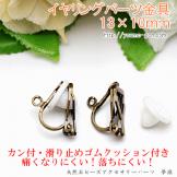 三角 バネ式クリップ式カン付きイヤリングパーツ金具13×10mmアンティークゴールド ※シリコンクッション無料付き(84908601)
