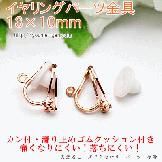 三角 バネ式クリップ式カン付イヤリングパーツ金具13×10mm ピンクゴールド ※ゴムクッション無料付き(84912612)