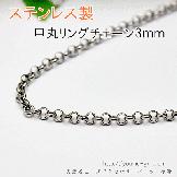 ステンレス甲丸リングチェーン(オープンリング)3mm/10cm〜切売り (84983489)