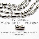 ステンレス製ボールチェーン2mm50cmカット売り×コネクターパーツ付きネックレス!【数量限定】(84990856)