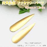 細長シズク型モチーフチャームパーツ 黄銅(純銅)製48mm×12�/2個入から [85080202]
