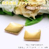 曲線アートスクエアモチーフチャームパーツ/黄銅(純銅)製18mm/2個入から[85080418]