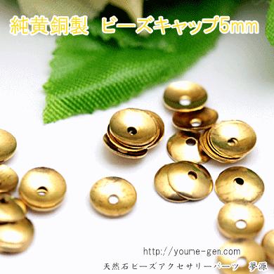 ビーズ座金・花座・キャップ/黄銅純銅製5mm/10個入~[85083990]
