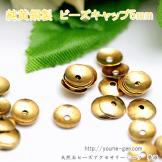 ビーズ座金・花座・キャップ/黄銅純銅製5mm/10個入〜[85083990]