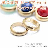 ゴールド真鍮ビーズ枠/6mmラウンドビーズ枠/2個入から(85252708)