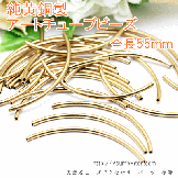 ゴールド真鍮製 円弧アートモチーフチューブパーツ55mm 穴径1.5mm/2個入から(85252799)