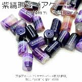 天然石ビーズ パープルアゲート(紫瑪瑙)サードオニキス チューブビーズ 8mm×12mm 1粒〜【85558950】
