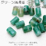天然石ビーズ グリーンアゲート(緑瑪瑙)サードオニキス チューブビーズ 8mm×12mm 1粒〜【85558965】