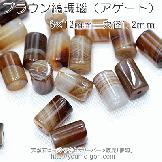 天然石ビーズ サードオニクス(紅縞瑪瑙)ブラウン色アゲート チューブビーズ 8mm×12mm 1粒〜【85558970】