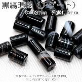 天然石ビーズ サードオニクス(紅縞瑪瑙)黒アゲート チューブビーズ 8mm×12mm 1粒〜【85558977】