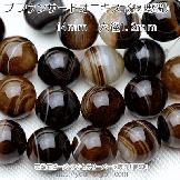 天然石ビーズ サードオニクス(紅縞瑪瑙)大玉 ブラウン アゲート ラウンドビーズ 14mm 1粒〜【85559000】