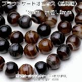 天然石ビーズ サードオニクス(紅縞瑪瑙)大玉 ブラウン アゲート ラウンドビーズ 12mm 1粒〜【85559009】