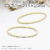 ゴールド真鍮オーバルリングクローズ11×25mm/2個入から(86110853)