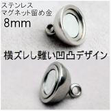 ステンレス製 強力マグネットクラスプ留め金8mm/1個から (86685669)