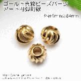 ゴールド真鍮製ビーズパーツ金具 外径5mm高さ4mm/2個入から(86758884)