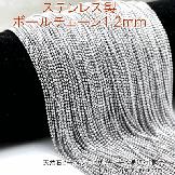 ステンレス304 ボールチェーン1.2mm/10cm単位より切売り(86795620)