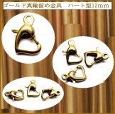 ゴールド真鍮 引きわ留め金具12mm/ハートモチーフ 1個/10個入(86796525 )