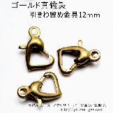 ゴールド真鍮製 引きわ留め金具 ハートモチーフ12mm(86796525 )