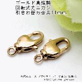 ゴールド真鍮製 回転式カニカン引きわ留め金具 11mm(86796572)