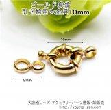 ゴールド真鍮製 引き輪留め金具 9mm(86797091 )