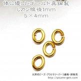 ゴールド真鍮 Cカン 線径1mm 外径5×4mm 10個入/100個入/300個入(86915984)