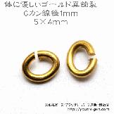 ゴールド真鍮オープンリングCカンつなぎパーツ 線径1mm 5×4mm/10個入から(86915984)