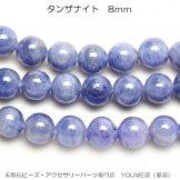 天然石ビーズ タンザナイト(灰簾石)高品質 8mm 1粒〜【86921468】