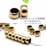 ゴールド真鍮製かしめ玉(つぶし玉)パーツ 外径4mm 10個入から(86986761)