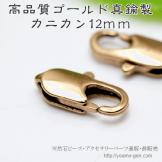ゴールド真鍮製 カニカン留め金具 12mm (86986817)