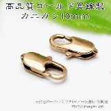 ゴールド真鍮製 カニカン留め金具 10mm (86986829)