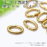 ゴールド真鍮オープンリングCカンつなぎパーツ 線径1mm 6×4mm/10個入から(87024008)