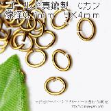 ゴールド真鍮オープンリングCカンつなぎパーツ線径0.7mm5×4mm/10個入から(87024009)