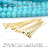 淡いイェローゴールドボールピン/ヘッドボール2mm 線径0.5mm 長さ30mm(10本入/100本入)(87249085)