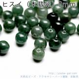 天然石ビーズ ヒスイ(本翡翠)ラウンドビーズ 8mm  2粒/10粒 (87595134)