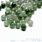 天然石ビーズ ヒスイ(本翡翠)ラウンドビーズ 6mm  2粒/10粒 (87595636)