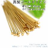 ゴールドTピン(ティーピン)Φ0.6mm×30mm受け皿1.5mm/10本入から (87598694)