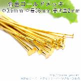 大穴ビーズTピン(ティーピン)合金ゴールドメッキΦ0.9×36mm受け皿2mm/30本入単位から(87620910)
