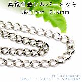 キヘイチェーン真鍮シルバーメッキ/線径1mm 1コマ6×8mm/1m単位切り売り 在庫限り限定販売(87684834)
