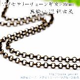 アクセサリーチェーン甲丸3.8mオープリング/アンティークゴールド(金古美)/1mからカット売り(87723204)
