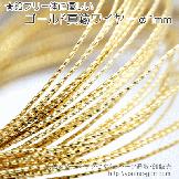 ゴールド真鍮製スクエアネジリ(ツイストカット)アクセサリーワイヤー 線径1mm/1m単位から切売(87795276)