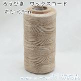ろう引き糸(紐・ワックスコード)平たい糸0.9mm/220m入巻売り(S006-白茶)