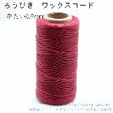ろう引き糸(紐・ワックスコード)平たい糸0.9mm/220m入巻売り(S050-ボルドーワインレッド)