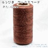 茶色シリーズ ろう引き糸(紐・ワックスコード)平たい糸0.9mm/220m入ロール巻売り【S019-焦げ茶色】