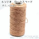 茶色シリーズ ろう引き糸(紐・ワックスコード)平たい糸0.9mm/220m入ロール巻売り 【S018-茶色】