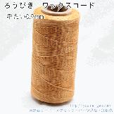 茶色シリーズ ろう引き糸(紐・ワックスコード)平たい糸0.9mm/220m入ロール巻売り 【S007-薄茶色】