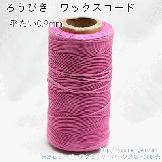ピンク色シリーズ ろう引き糸(紐・ワックスコード)平たい糸0.9mm/220m入ロール巻売り 【S046-紅紫】